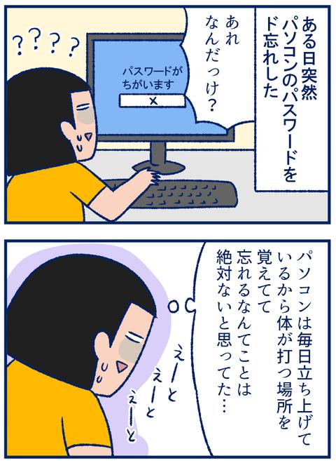 ド忘れ01