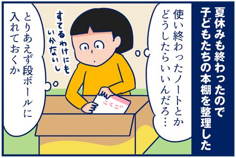 【4コマ】教科書整理するといろいろ発見される。