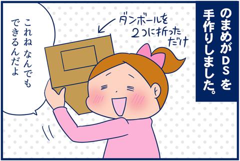 マニアックDS【camily更新】