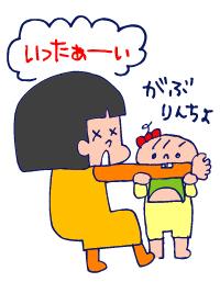 双子を授かっちゃいましたヨ☆-0324コマメ02