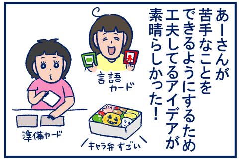 SAKURAさん03