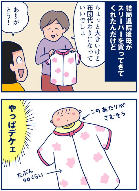 はじめての服2