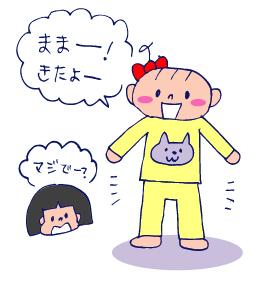 双子を授かっちゃいましたヨ☆-0226服03