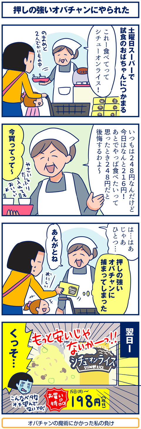 試食のおばちゃん