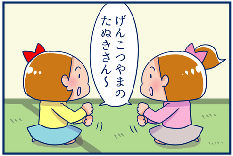 【4コマ】替え歌がリアル