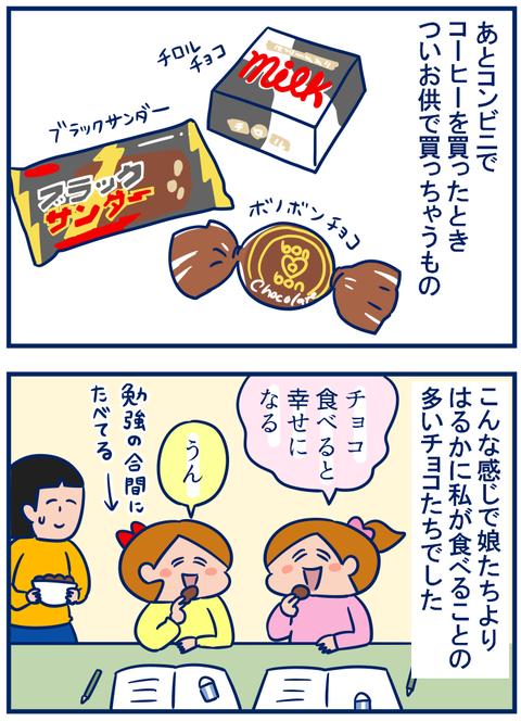 チョコ2_4