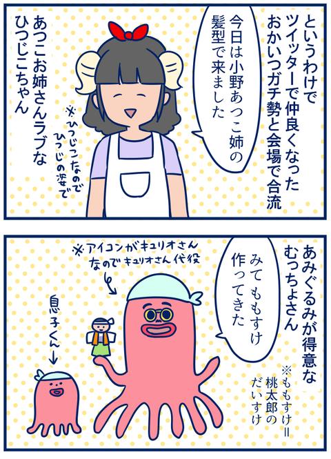 迷作2_02