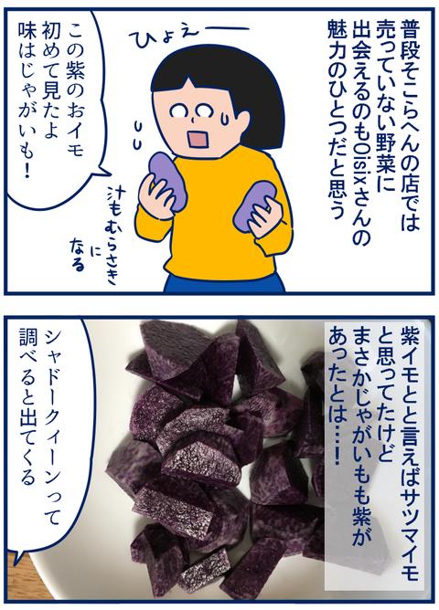 紫じゃがいも03