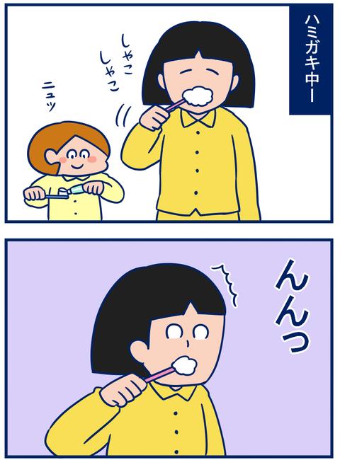 ハミガキ01