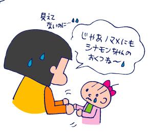 双子を授かっちゃいましたヨ☆-0322いとまき04