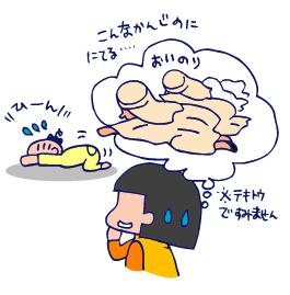 双子を授かっちゃいましたヨ☆-0707コマメ04