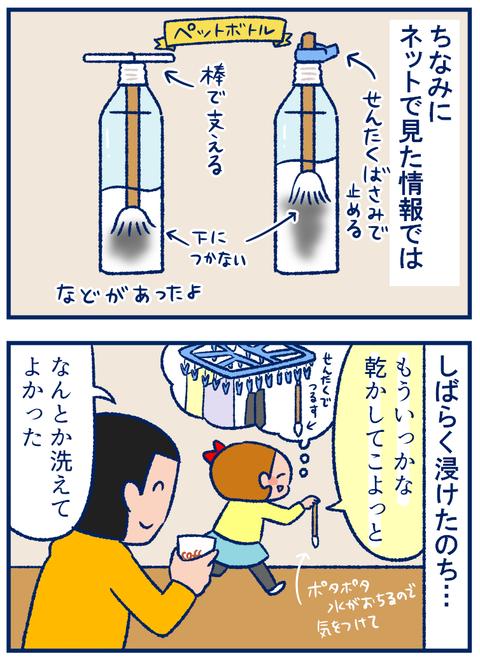 習字の筆を洗う02