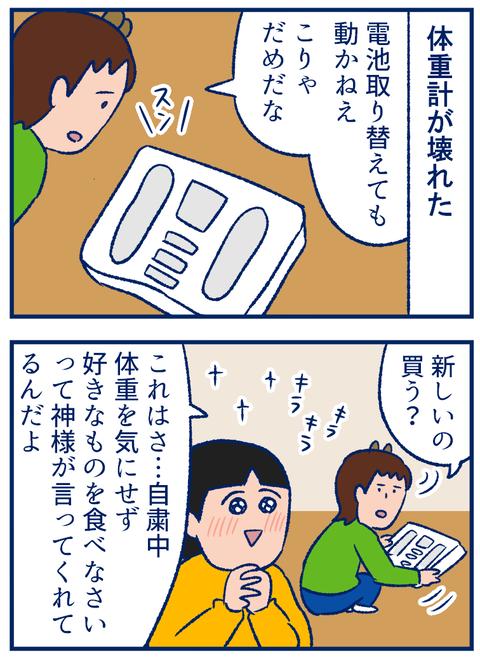 体重計01