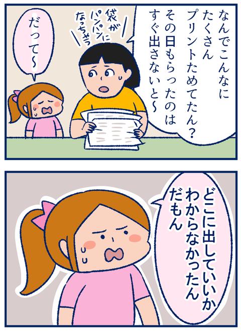 プリント03