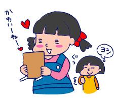 双子を授かっちゃいましたヨ☆-0528ちまちゃんち02