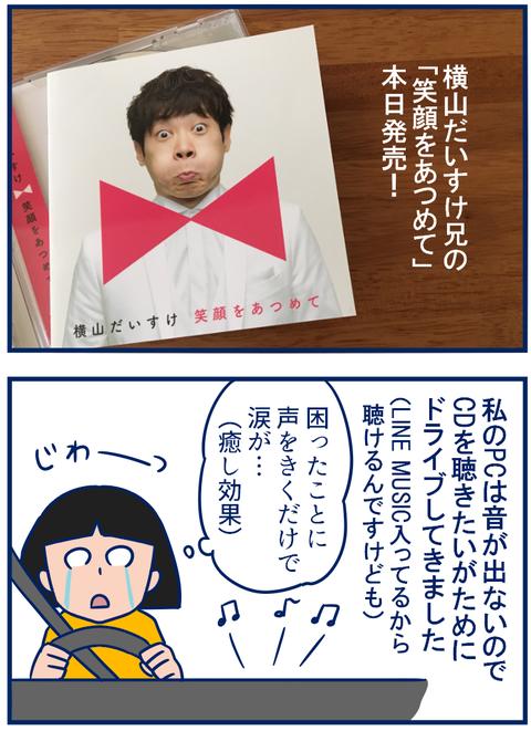 だいすけ兄01