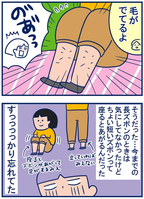 ムダ毛02