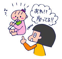 双子を授かっちゃいましたヨ☆-0924座る02
