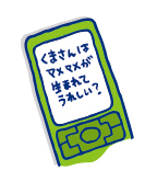双子を授かっちゃいましたヨ☆-携帯01