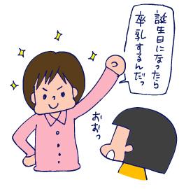 双子を授かっちゃいましたヨ☆-0227卒乳01