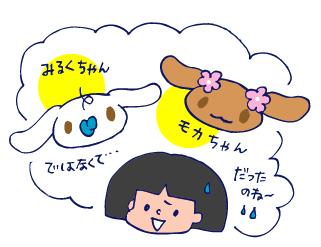 双子を授かっちゃいましたヨ☆-0306シナモン03