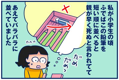 【3コマ】ふでばこの鉛筆の並べ方。
