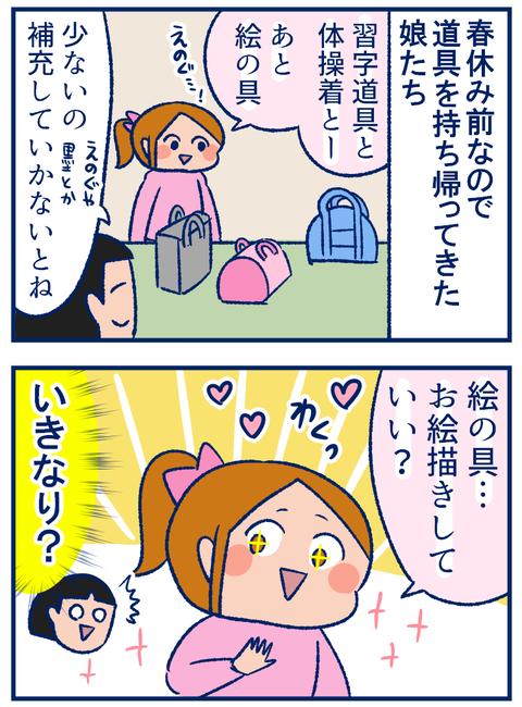 春休み持ち物01