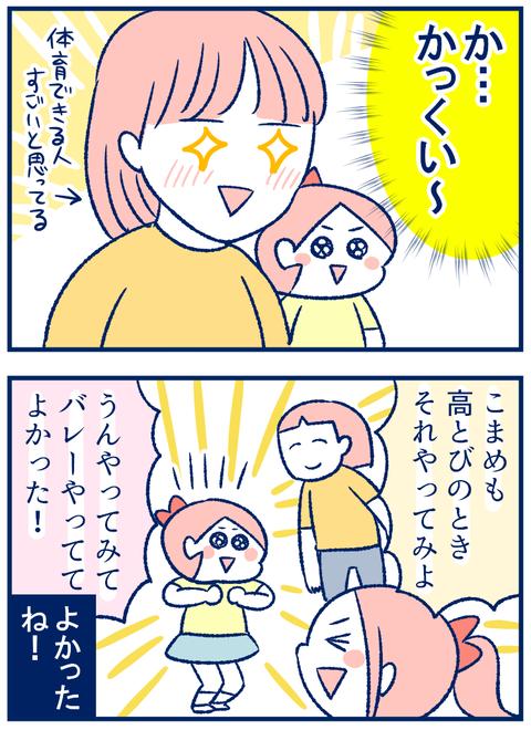 高跳び02