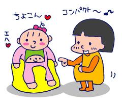 双子を授かっちゃいましたヨ☆-0512バンボ