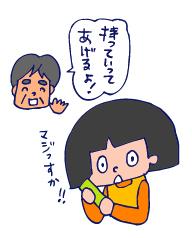 双子を授かっちゃいましたヨ☆-0318やさしさ05