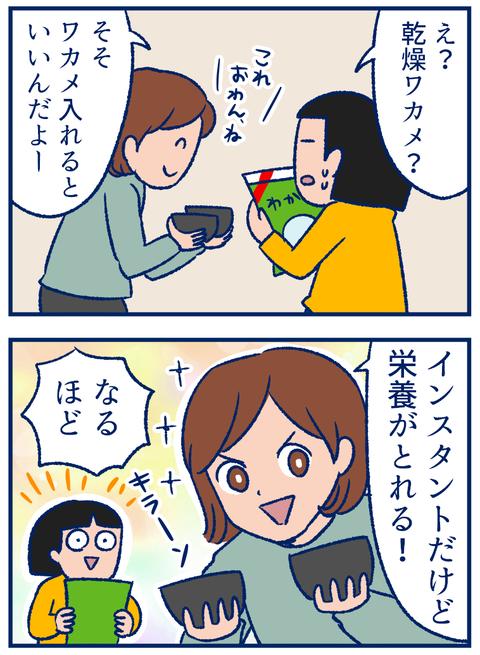 みそしるの具02