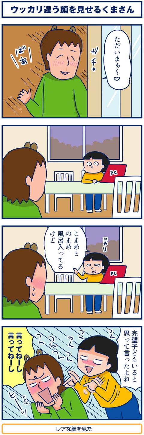 4532なおし