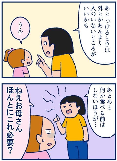 制汗剤02