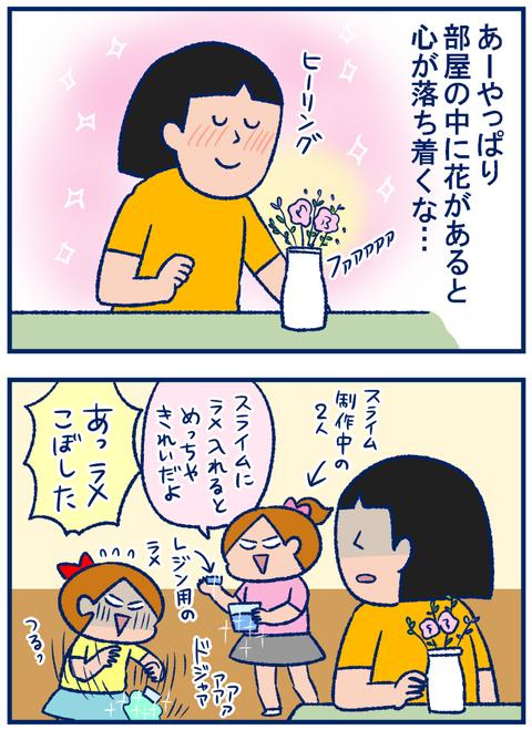 BloomeeLIFE01