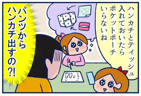 生理ショーツ03