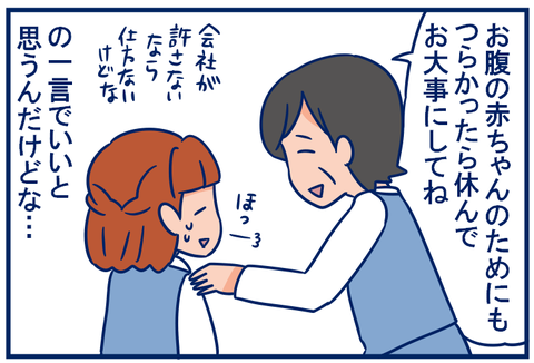 ツワリ漫画03