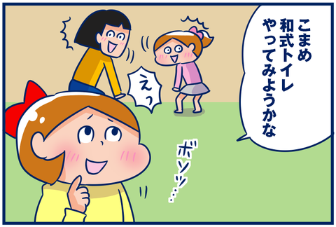 こまめ和式トイレ克服への道(4・最終回)