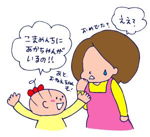 双子を授かっちゃいましたヨ☆-1020おうち03