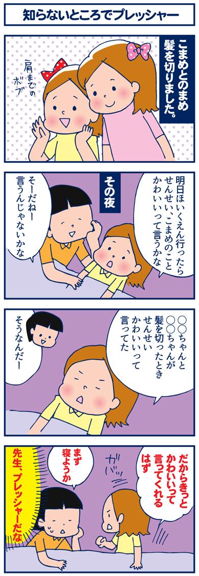 【4コマ】知らないとこでプレッシャー