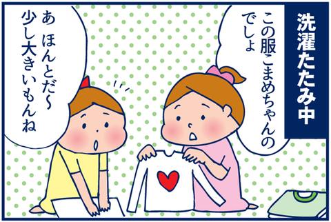 そういう女子トーク【camily更新】