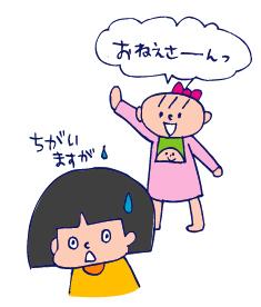 双子を授かっちゃいましたヨ☆-1220お姉さん04