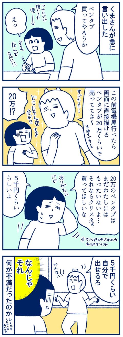 インスタ01