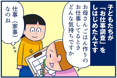 【4コマ】お仕事中のキモチ