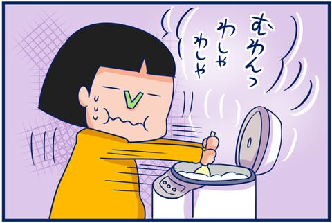 酸欠気味(振り返り4コマ)【camily更新】
