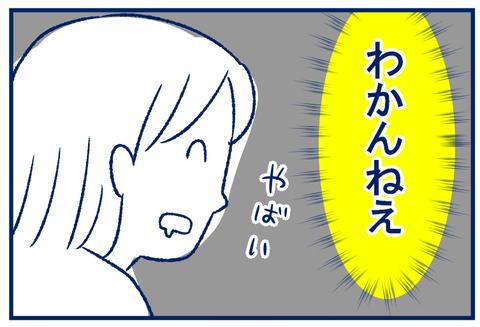 オンライン学習04