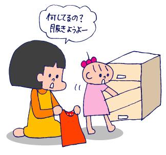 服を選びます。
