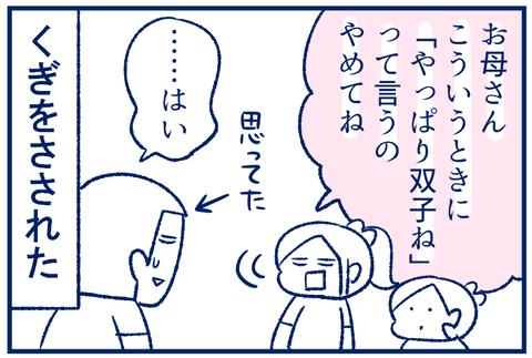 家庭科03