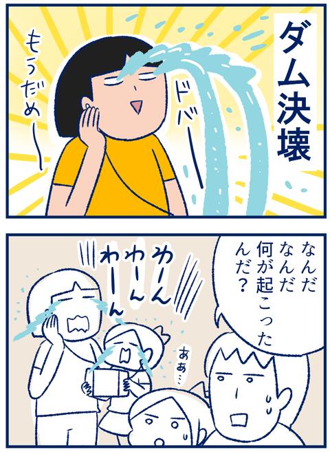泣く歌03