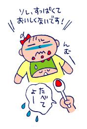 双子を授かっちゃいましたヨ☆-0703プチトマト05