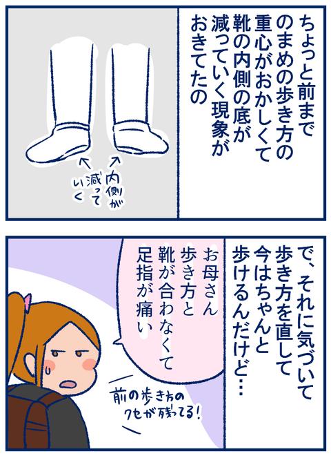 母の長ぐつ01